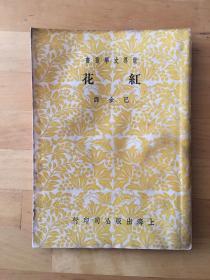迦尔洵《花红》(巴金译,上海出版公司1951年初版)