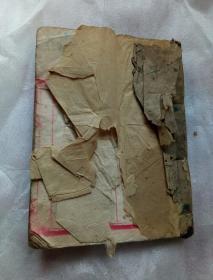民国及以前账本一厚册:未用  (只写了1页剩60多筒子页)