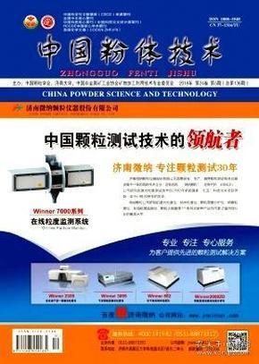 中国粉体技术 2018-05