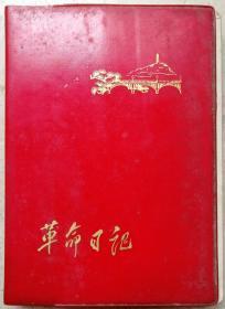 中国武*少将陈献智1973-1978样板戏笔记本亲笔记录工作笔记一册