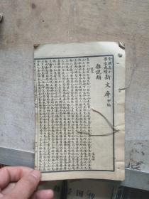 32开 全国高小学生成绩 新文库 甲编 一册