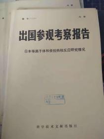 出国参观考察报告 日本等离子体和受控热核反应研究情况