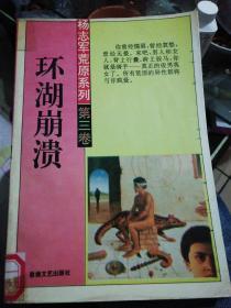 环湖崩溃《杨志军荒原系列第三卷》