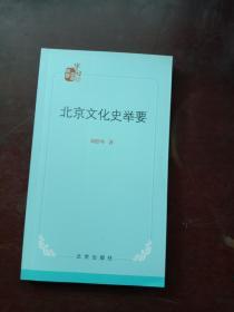 北京文化史举要