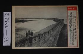 1562 东京日日 写真特报《蒲州城墙》陕西省蒲州  大开写真纸 战时特写 尺寸:46.7*30.8cm