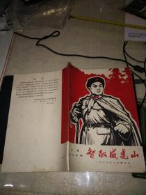 革命现代京剧:智取威虎山 (16开封面漂亮内页有插图)