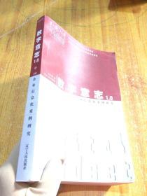 数字意志:中国企业信息化案例研究