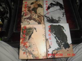神雕侠侣 (全四册)明河社81年版 见描述