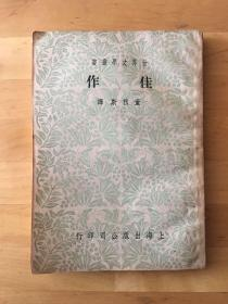 《佳作》(董秋斯译,上海出版公司1951年初版,印数3000)