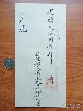 家族户规之(三)--光绪28年浙江嵊县户规清册.