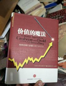 价值的魔法:格雷厄姆和多德的现代投资法(精装)