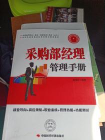 全国通用职业(就业)技能培训工具库(丛书)·全国先进制造业标准化就业培训教材:采购部经理管理手册