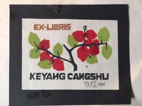 小版画藏书票:杨可扬 签名木刻套色藏书票原作《可扬藏书》