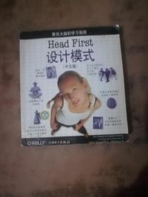 Head First 設計模式(中文版)