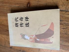 3279:唐代传奇选译 插图本