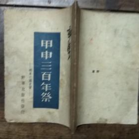 民国34年10月上海初版~甲申三百年祭[明末亡国史实]野草出版社印行
