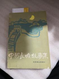 中国长城故事集(有水印)