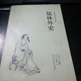 中国古典文学名著:儒林外史