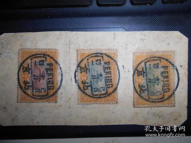清 宣统登记纪念邮票1套 贴纸盖销 集戳