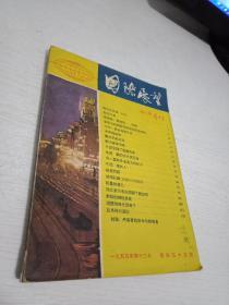 1955年《国际展望》(第十二号)