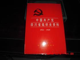 中国共产党四川省组织史资料 1921-1949