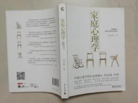 家庭心理学 (扉页有作者签名)