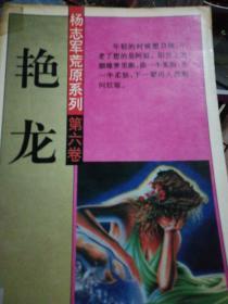 艳龙《杨志军荒原系列小说第六卷》