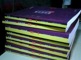 国家法律职业资格考试-[2018版]-讲义卷   1-8册  . +8 本 小助手
