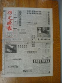 1997年7月8日《保定晚报》(首都隆重纪念七七事变60周年)