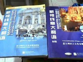 新视线意大利语1 .练习手册+学生用书  (两册都附赠光盘)2册合售