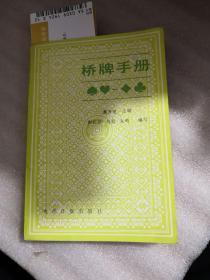 桥牌手册(首页有字 如图)