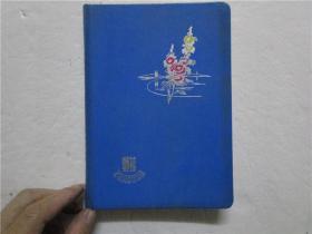 约六十年代精装笔记本:朝花笔记本 (注:该笔记本前页抄有医学笔记)