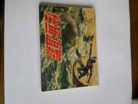 连环画 怪鱼追踪
