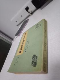 《东北古史资料丛编》