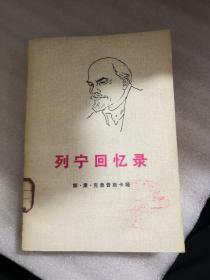 列宁回忆录(馆藏)
