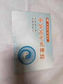 中华百子元神功(1990年1版1印)