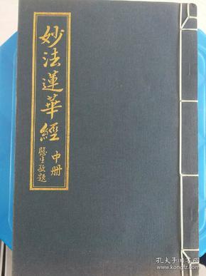 精印《妙法莲华经》上中下三册全。A13698