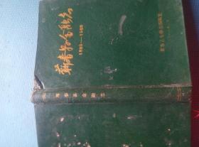 蕲春县金融志(1889--1985)