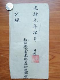 家族户规之(二)--光绪元年浙江嵊县户规清册.