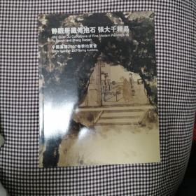 中国嘉德2007春季拍卖会 静观居藏傅抱石张大千精品(稀缺书本,品相好!)