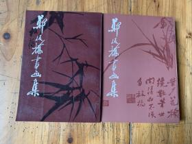 3280:《郑板桥书画集》第一集第二集
