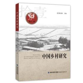 中国乡村研究(第十一辑)