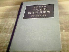 十九世纪欧洲语言学史