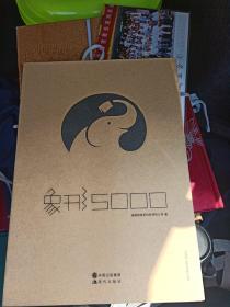 百词斩:象形5000(全品库存书)