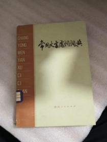 常用文言虚词词典(馆藏)