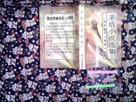 茅盾小說選集(5)如圖44號