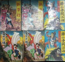 Y0285 武侠类:魔女消魂(上下全二册)