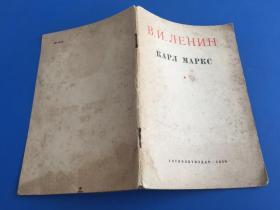 1950年 俄文原版【卡尔马克思】