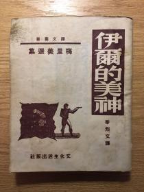 梅里美《伊尔的美神》(黎烈文译,带书衣,文化生活出版社1951年三版)