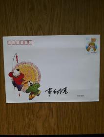 1999年100分贺年空白信封 LF2——著名邮票设计师李印清签名